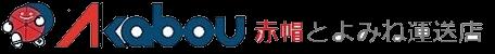 函館の単身引越しから配送まで、赤帽とよみね運送店にお任せください。