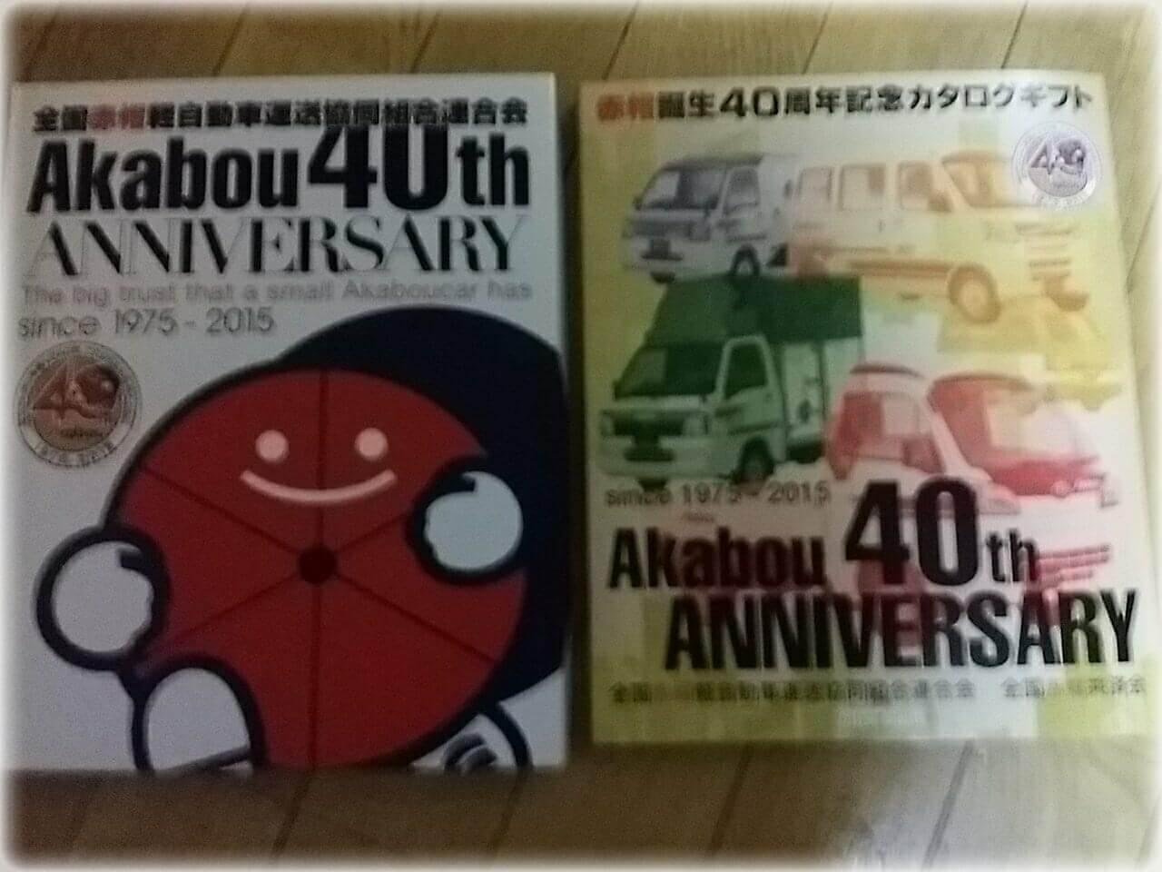 赤帽40周年