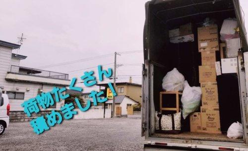 赤帽車に引越し荷物積込み(函館市)